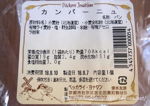 strawberry-nikki.seesaa.netP6130554ベッカライ ヨナタン カンパーニュ.JPG