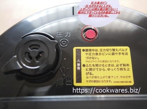cookwaresP9153630ピン表示(赤丸付き)クッキングプロ.JPG