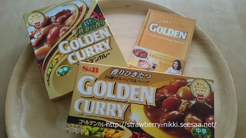 strawberry-nikki.seesaa.net moratame S&Bゴールデンカレー1.JPG