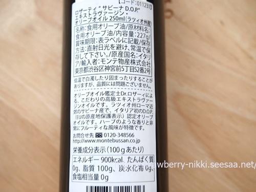 strawberry-nikki.seesaa.netP7120783モラタメ オリーブ油.JPG
