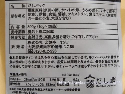 strawberry-nikki.seesaa.netPC318821だし蔵.JPG