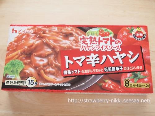 strawberry 完熟トマトのハヤシライスソース トマ辛ハヤシ1.JPG