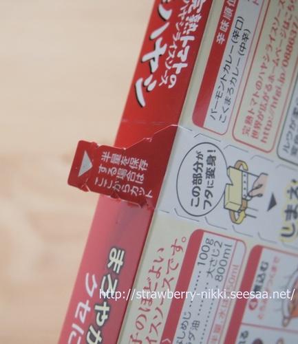 strawberry 完熟トマトのハヤシライスソース トマ辛ハヤシ2.JPG