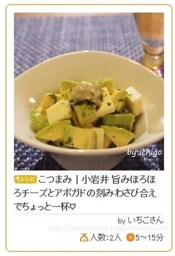 strawberry 暮らしのアンテナ掲載 小岩井チーズ.jpg