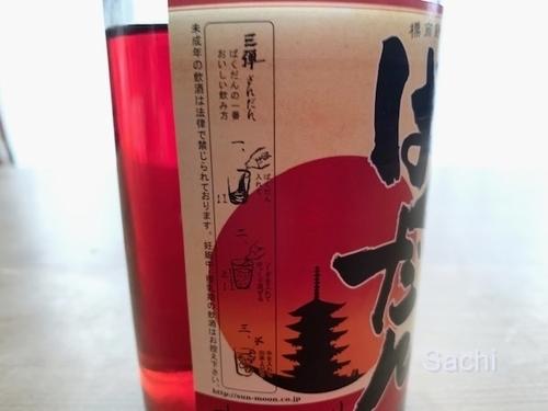 strawberryばくだんc京都赤酒ばくだん.jpg