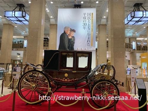 strawberry天皇陛下&美智子妃殿下ご成婚馬車2天皇陛下と美智子妃殿下ご成婚馬車.jpg