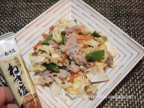 strawberry野菜炒め(ねぎ塩味)野菜炒め(ねぎ塩風味).JPG