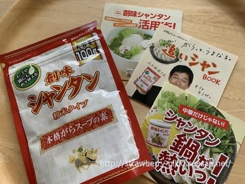 strawberryIMG_0662モラタメ 創味シャンタン.JPG