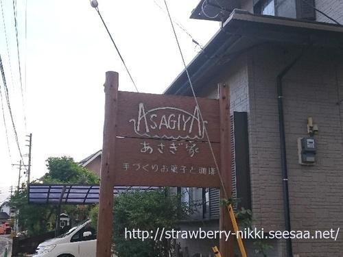 strawberryIMG_20181006_165709あさぎ家 .jpg