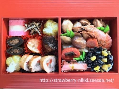 strawberryIMG_59612020年おせち.jpg