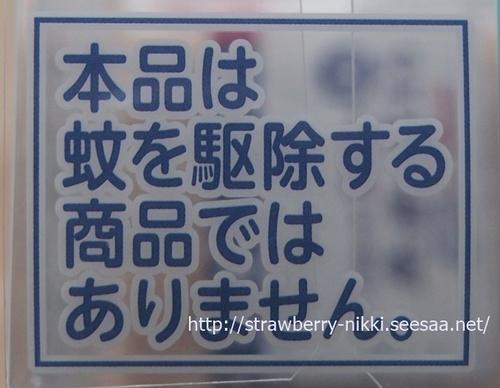 strawberryP3132351ヘルパータスケ.JPG