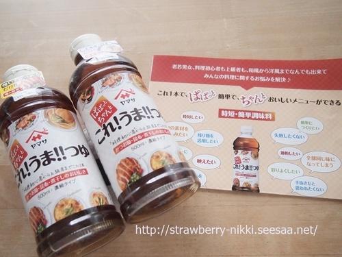 strawberryP3195055ヤマサこれうまつゆ.JPG
