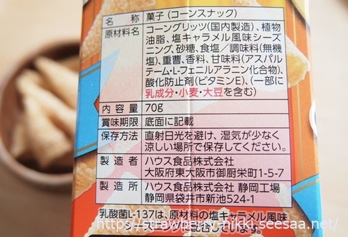 strawberryP3282476とんがりコーン.JPG