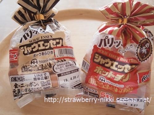strawberryP4052571シャウエッセン.JPG