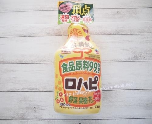 strawberryP5115502アースガーデン ロハピ.JPG