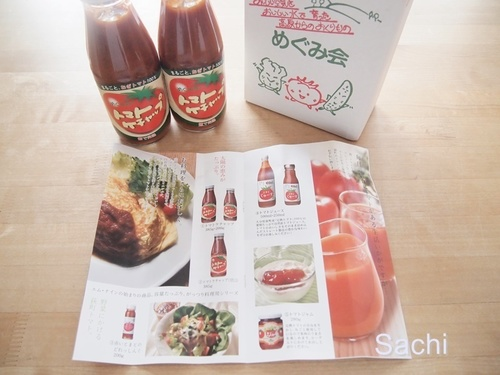 strawberryP8286353めぐみの会トマトケチャップ.JPG