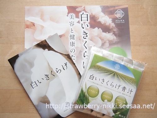 strawberryP9013504白きくらげ青汁.JPG