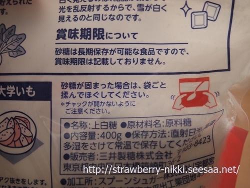 strawberryPB204361上白糖.JPG